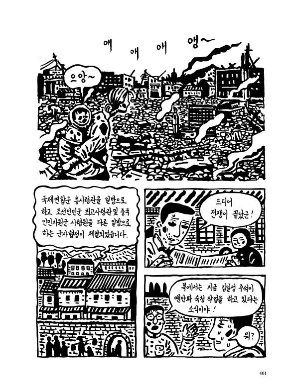 옌안송 - 정율성 이야기 ©우리나비