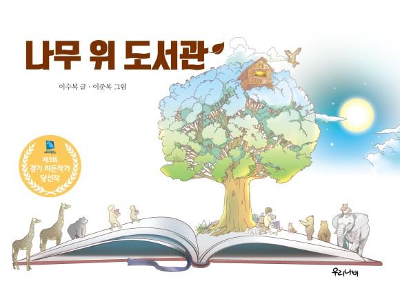 나무 위 도서관