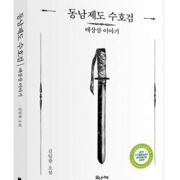 동남제도 수호검 - 배상삼 이야기