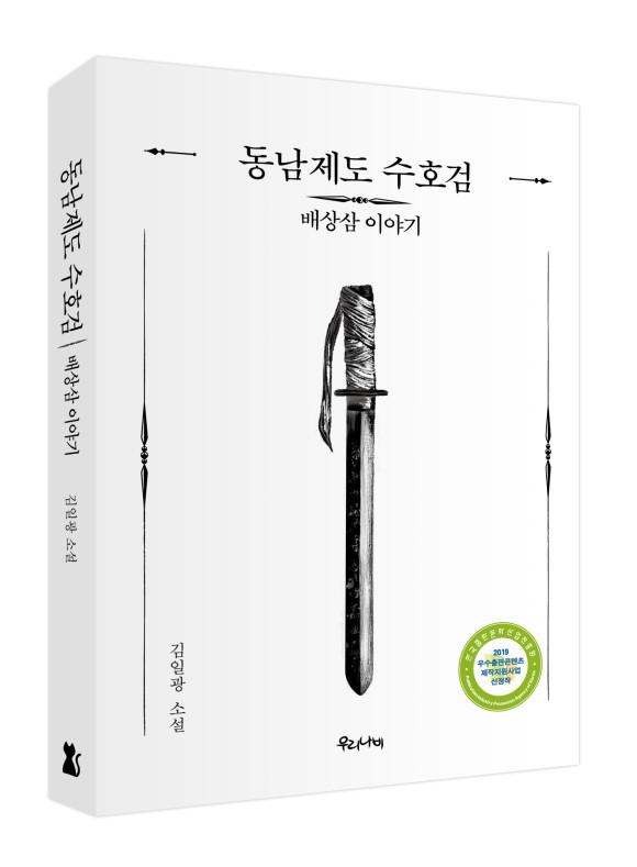 동남제도 수호검 – 배상삼 이야기