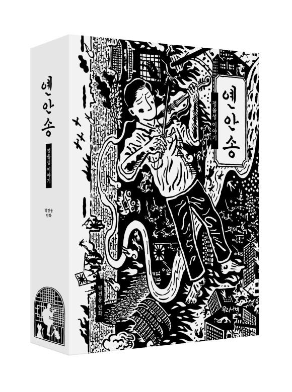 옌안송 – 정율성 이야기