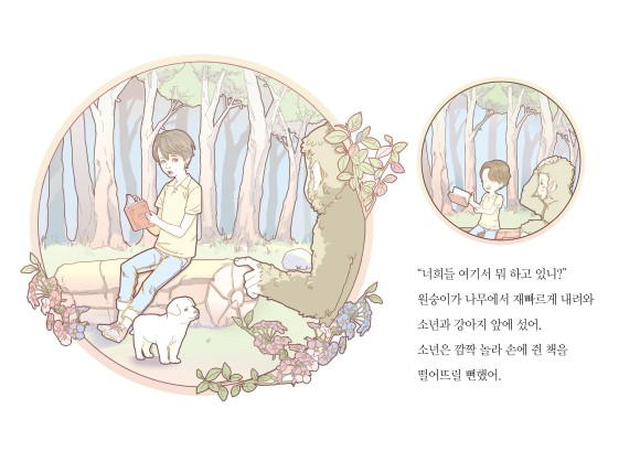 나무 위 도서관 ©우리나비