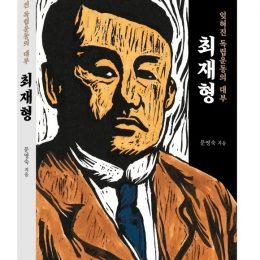 잊혀진 독립운동의 대부 최재형 [출처] 잊혀진 독립운동의 대부 최재형|작성자 우리나비