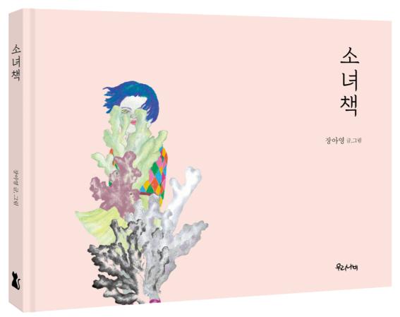 소녀책 sonyeo cover